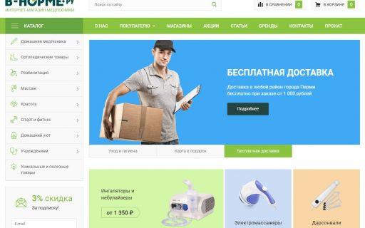 Увеличили количество продаж в интернет-магазине медтехники в 3,5 раза «В-норме.ру»